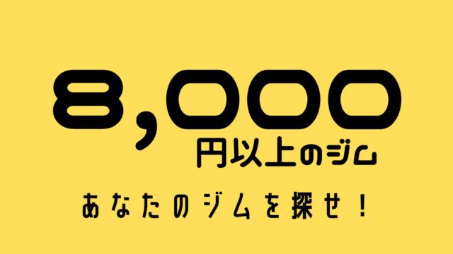 8,000円以上のジム